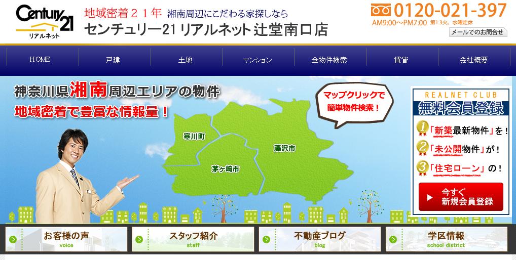 センチュリー21リアルネット 辻堂南口店の口コミ・評判