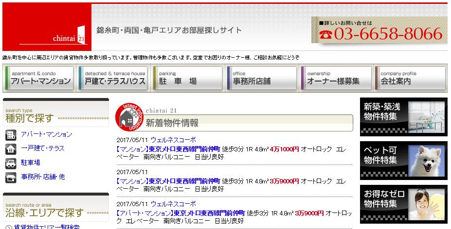 ゼロファシリティー 錦糸町本店の口コミ・評判