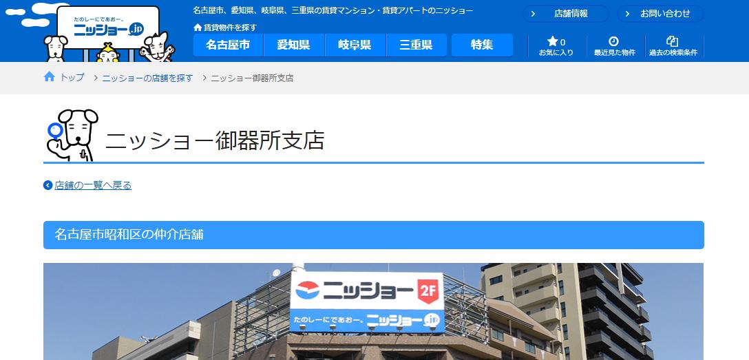 ニッショー 御器所支店の口コミ・評判