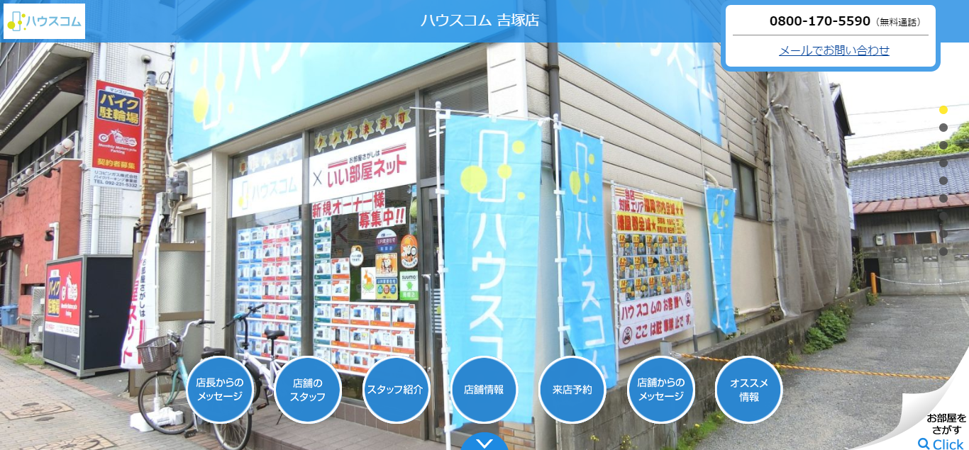 ハウスコム 吉塚店の口コミ・評判