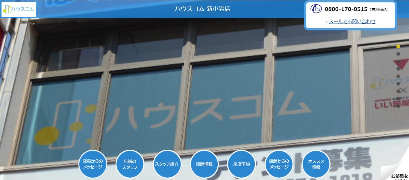 ハウスコム 新小岩店の口コミ・評判