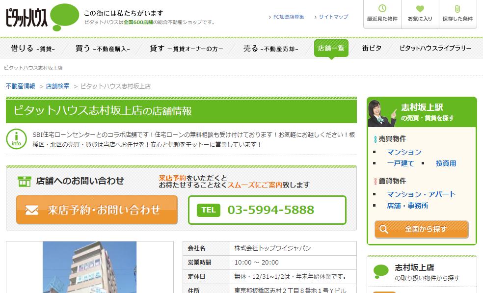 ピタットハウス 志村坂上店の口コミ・評判