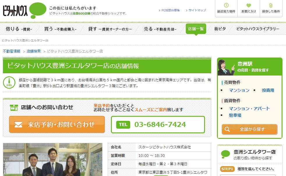 ピタットハウス 豊洲シエルタワー店の口コミ・評判
