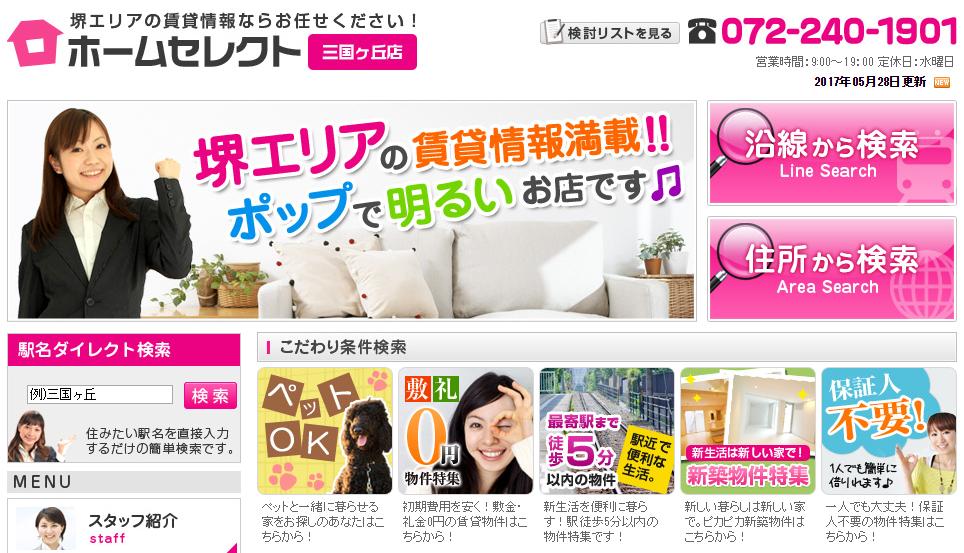 賃貸のホームセレクト 三国ヶ丘店の口コミ・評判