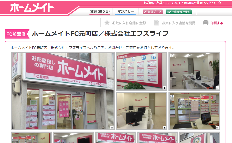 ホームメイト FC元町店の口コミ・評判