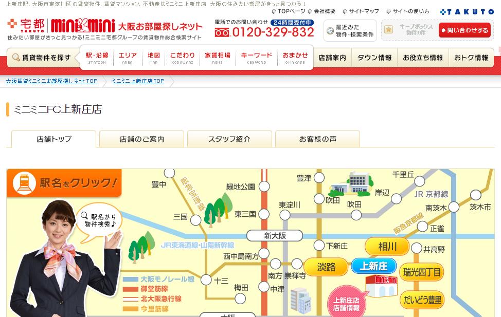 ミニミニFC 上新庄店の口コミ・評判