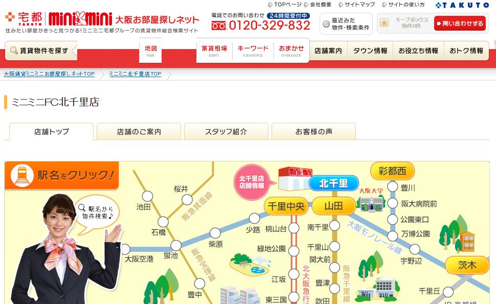 ミニミニFC 北千里店の口コミ・評判