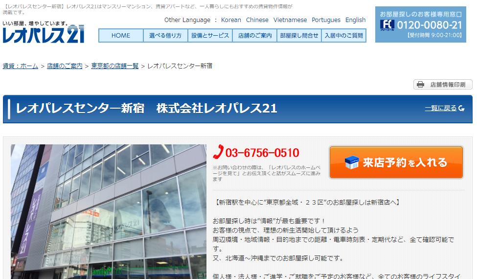 レオパレスセンター新宿の口コミ・評判