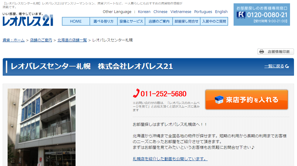 レオパレスセンター札幌の口コミ・評判