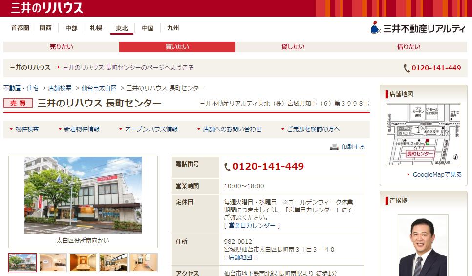 三井のリハウス 長町センターの口コミ・評判