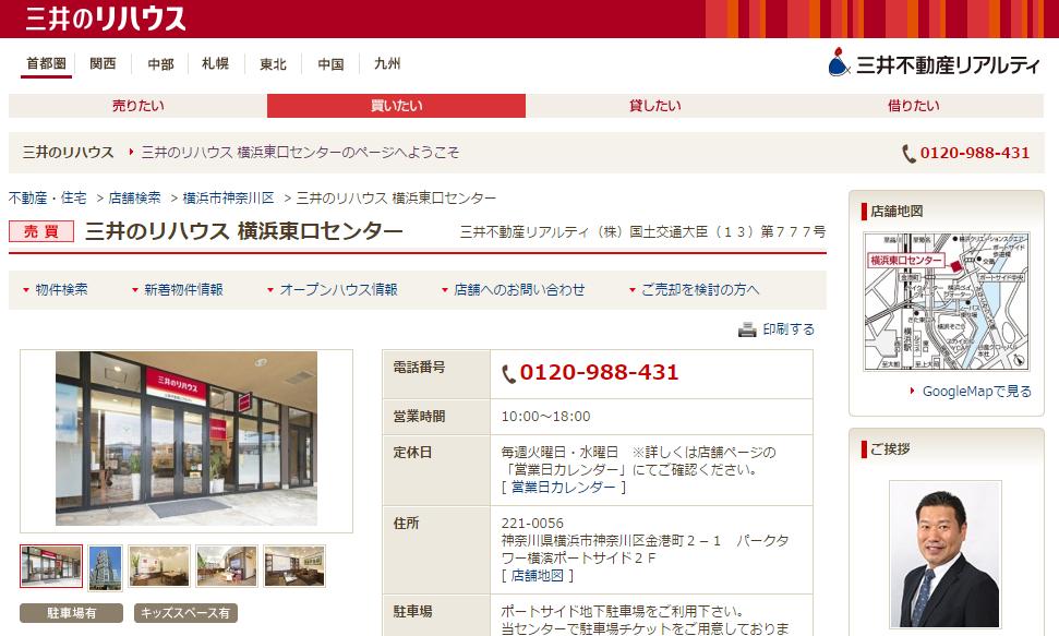 三井のリハウス 横浜東口センターの口コミ・評判