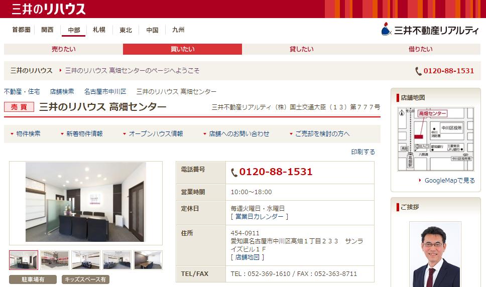 三井のリハウス 高畑センターの口コミ・評判