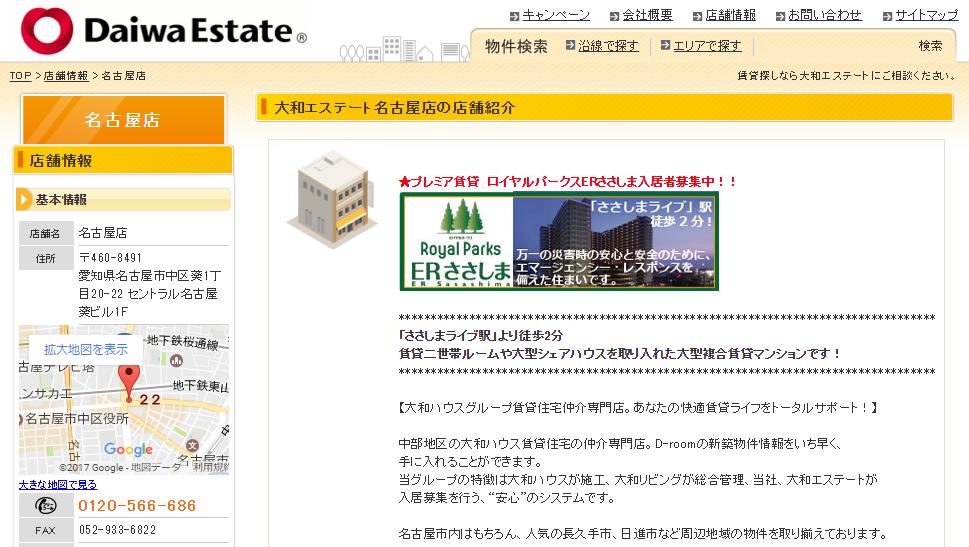 大和エステート 名古屋店の口コミ・評判