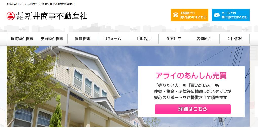 新井商事不動産社 本店の口コミ・評判