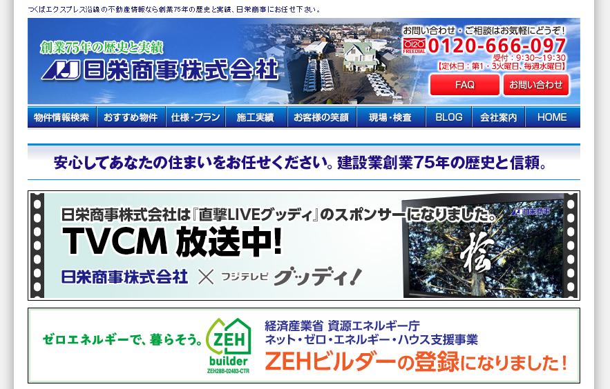 日栄商事 本店の口コミ・評判