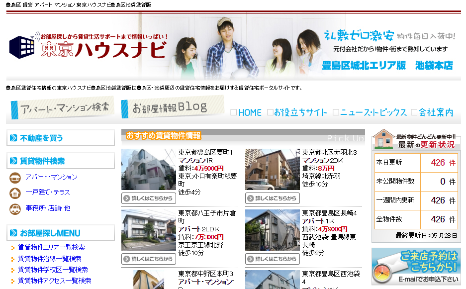 東京ハウスナビ 池袋本店の口コミ・評判