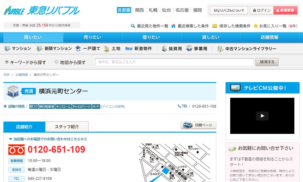 東急リバブル 横浜元町センターの口コミ・評判