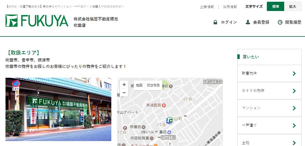 福屋不動産販売 吹田店の口コミ・評判