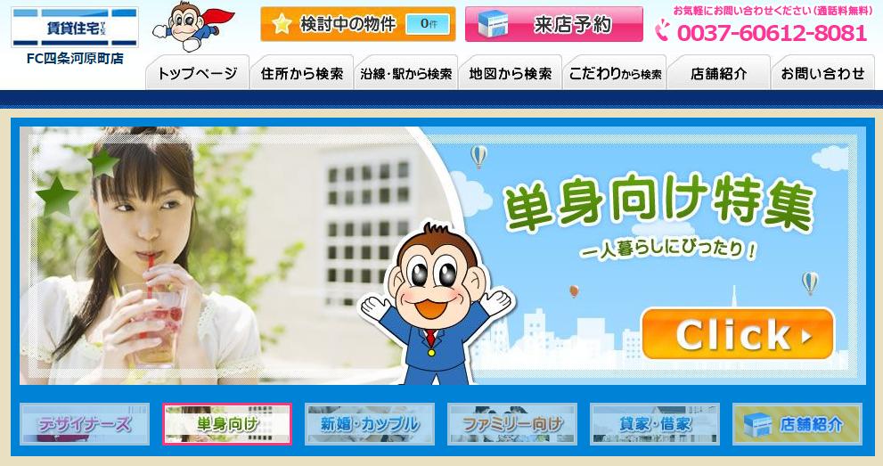 賃貸住宅サービス FC四条河原町店の口コミ・評判