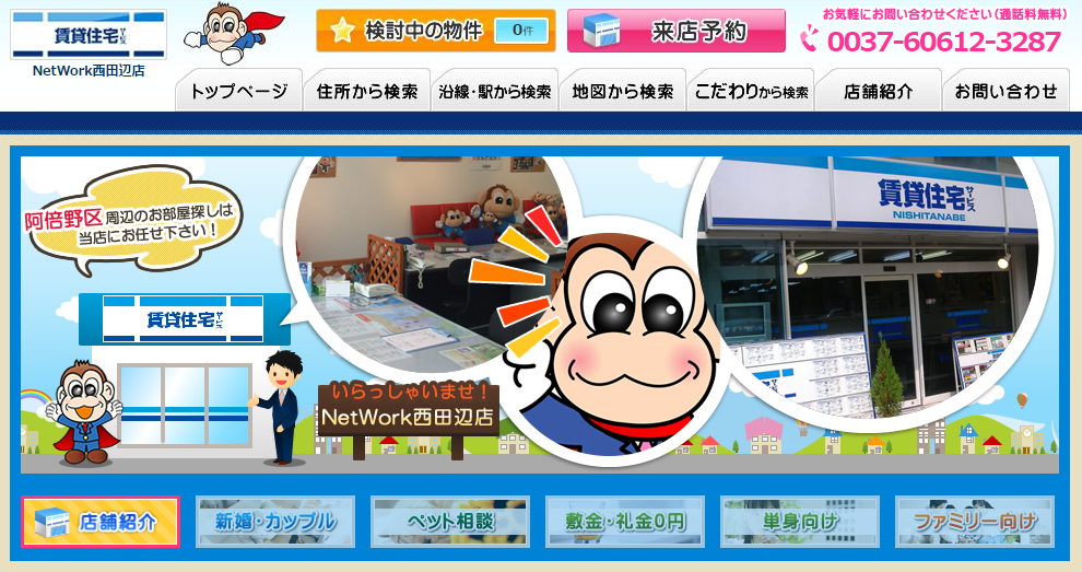 賃貸住宅サービス NetWork西田辺店 の口コミ・評判