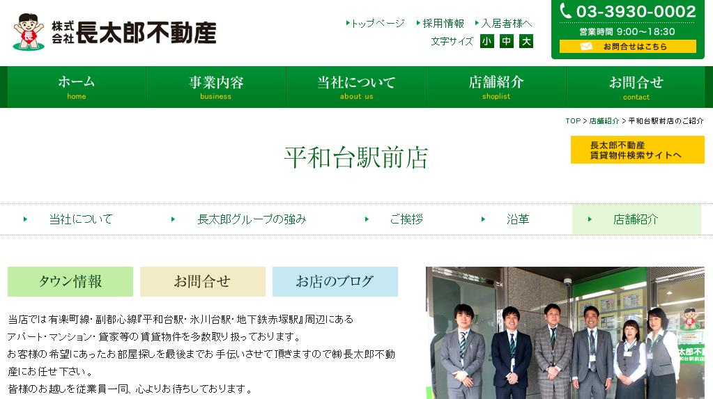 長太郎不動産 平和台駅前店の口コミ・評判