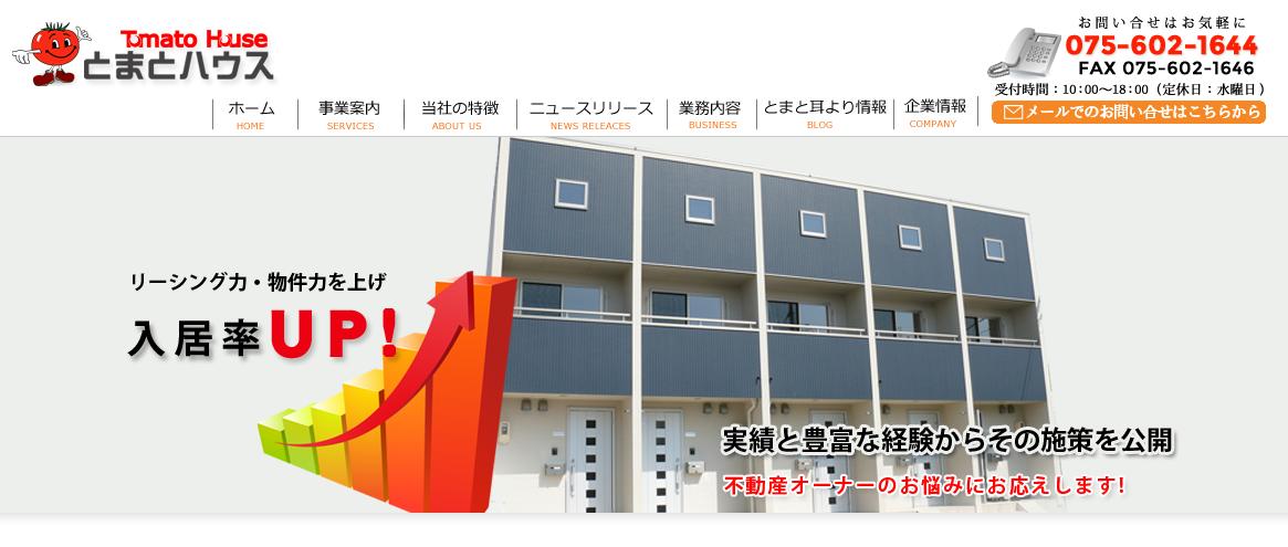 ホームメイト FC伏見店の口コミ・評判