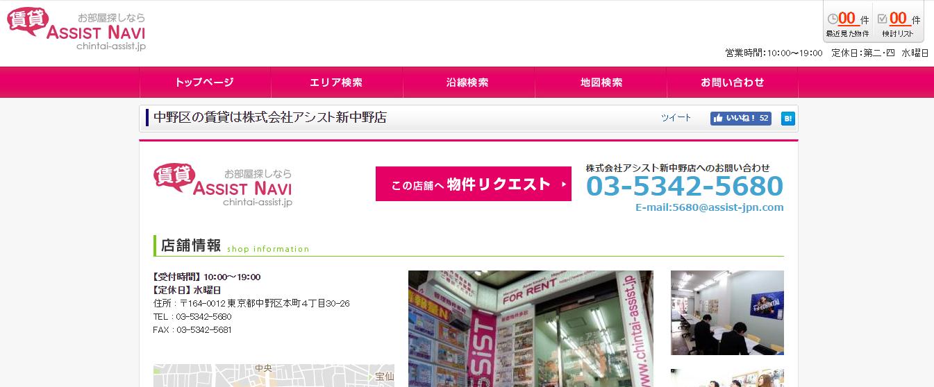 アシスト 新中野店の口コミ・評判