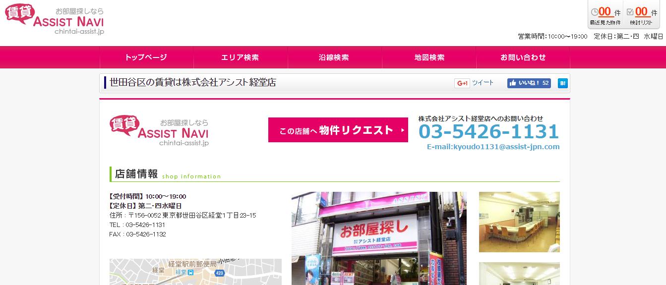 アシスト 経堂店の口コミ・評判