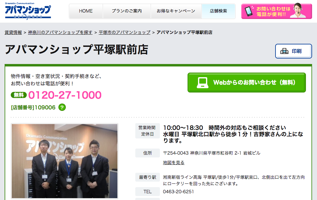 アパマンショップ 平塚駅前店の口コミ・評判