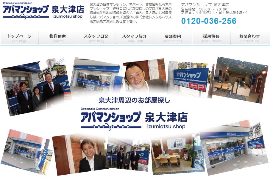 アパマンショップ 泉大津店の口コミ・評判
