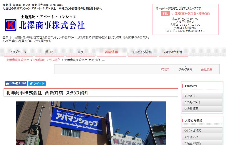 アパマンショップ 西新井店の口コミ・評判