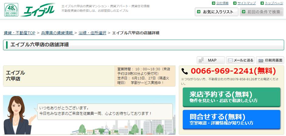 エイブル 六甲店の口コミ・評判