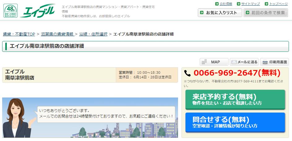エイブル 南草津駅前店の口コミ・評判