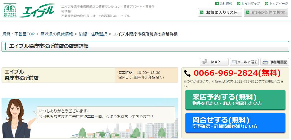 エイブル 県庁市役所前店の口コミ・評判