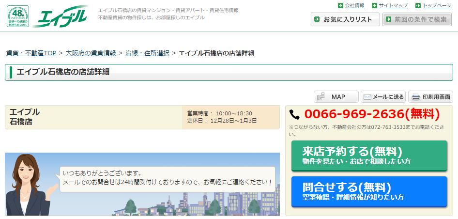 エイブル 石橋店の口コミ・評判