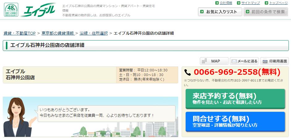 エイブル 石神井公園店の口コミ・評判
