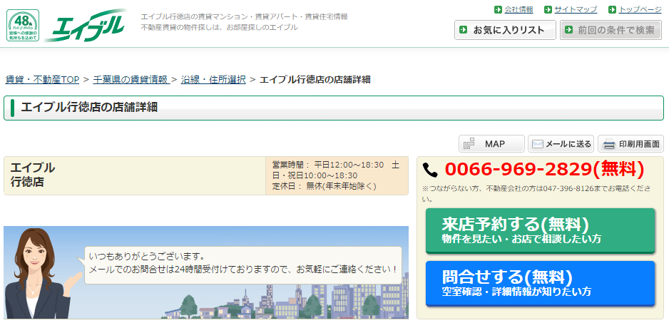 エイブル 行徳店の口コミ・評判