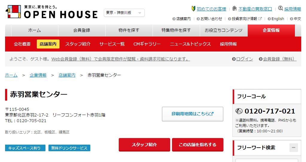 オープンハウス 赤羽営業センターの口コミ・評判