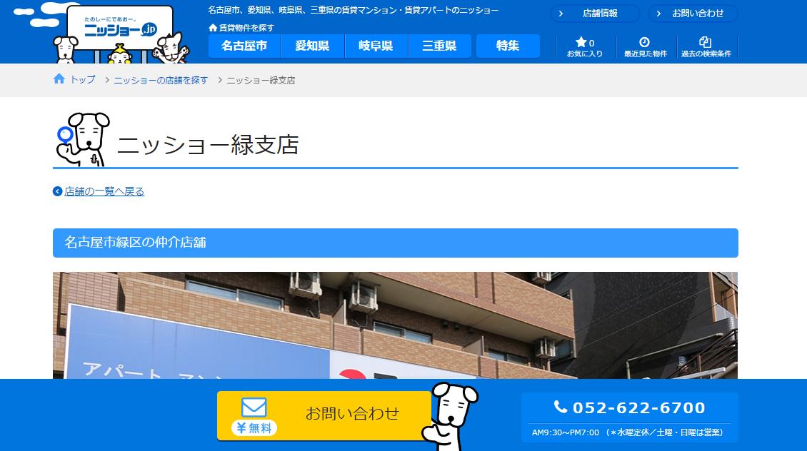ニッショー 緑支店の口コミ・評判