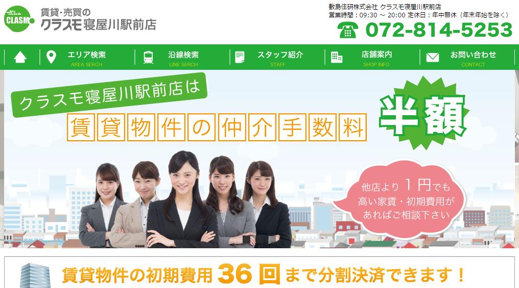 クラスモ 寝屋川駅前店の口コミ・評判