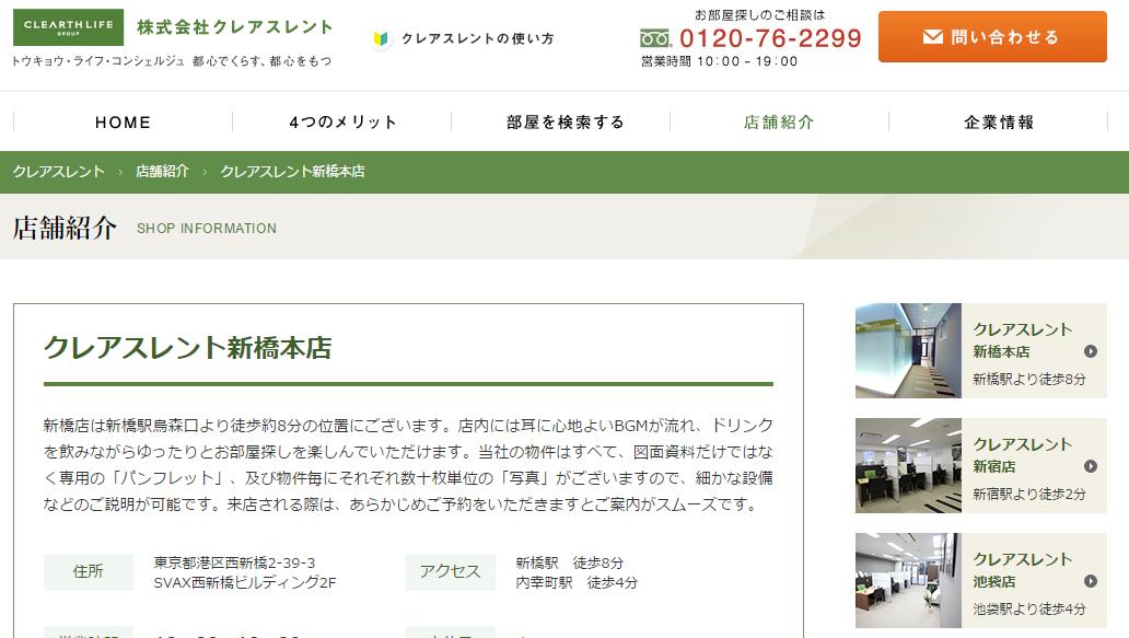 クレアスレント 新橋本店の口コミ・評判