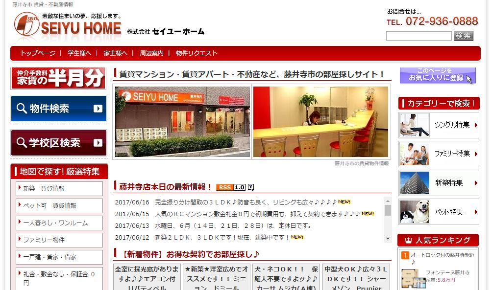 セイユーホーム 藤井寺店の口コミ・評判
