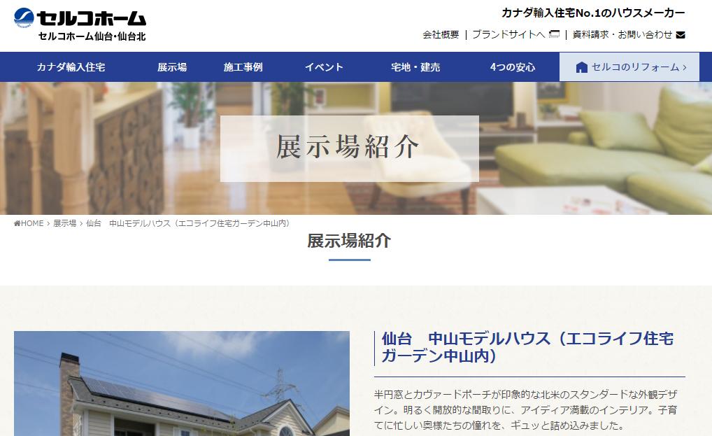 セルコホーム 仙台中山モデルハウスの口コミ・評判