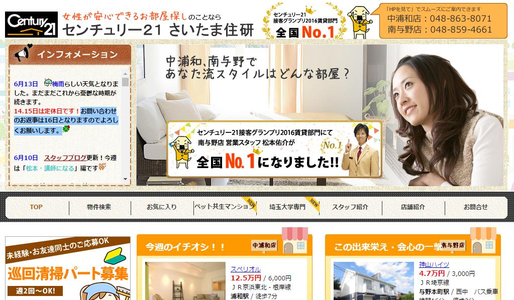 センチュリー21さいたま住研 中浦和店の口コミ・評判