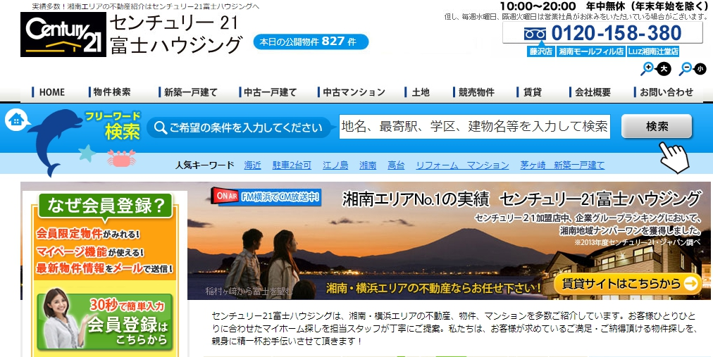 センチュリー21富士ハウジング Luz湘南辻堂店の口コミ・評判