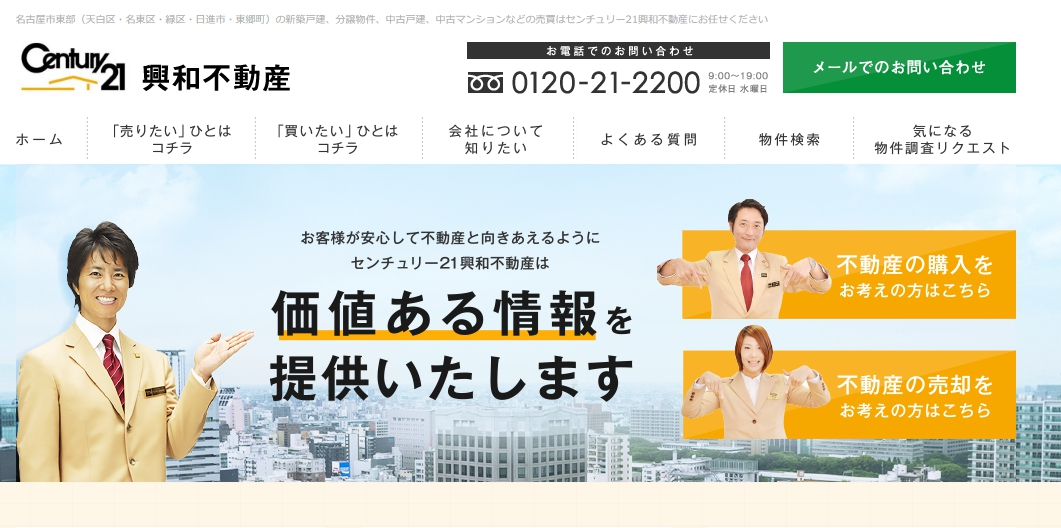 センチュリー21 興和不動産の口コミ・評判