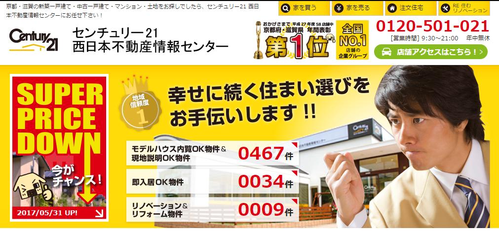 センチュリー21 西日本不動産情報センターの口コミ・評判
