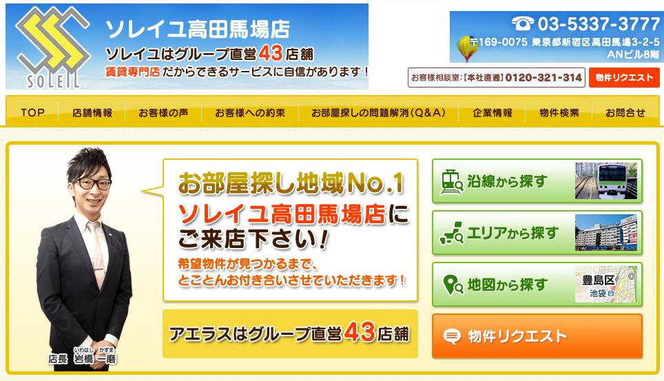 ソレイユ 高田馬場店の口コミ・評判
