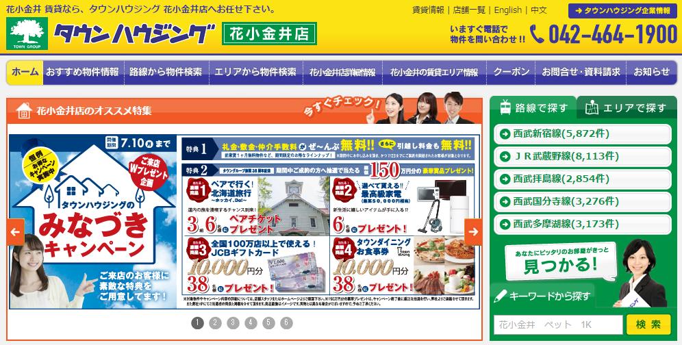 タウンハウジング 花小金井店の口コミ・評判