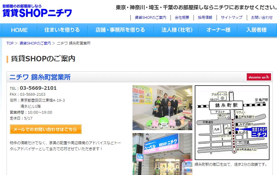 ニチワ 錦糸町営業所の口コミ・評判